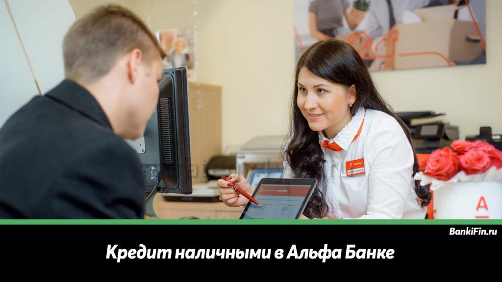 Как взять кредит 500000 рублей в альфа банке