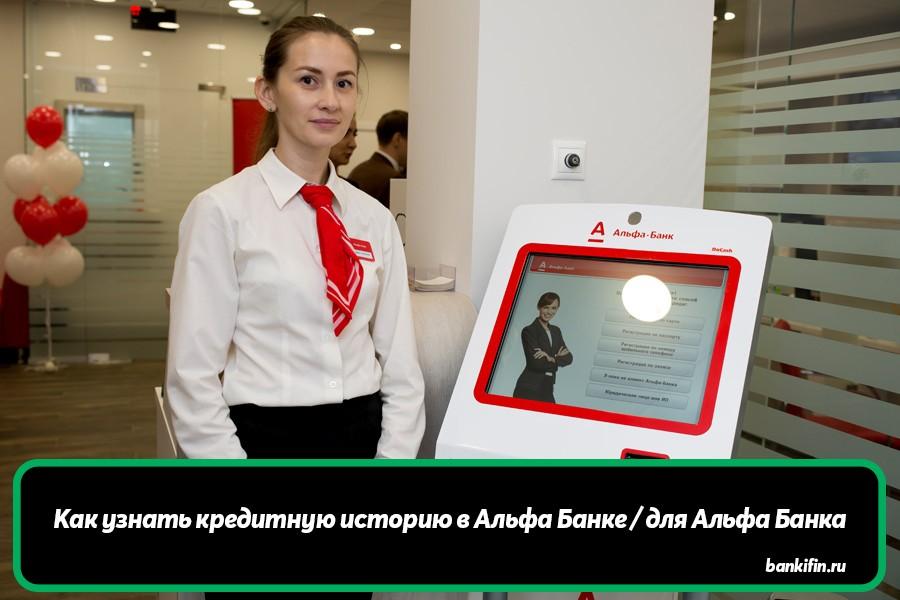 Кредитная история Альфа Банк