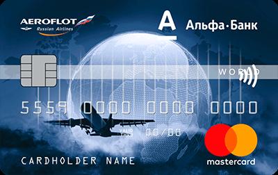 Кредитная карта Альфа Банк Аэрофлот Бонус
