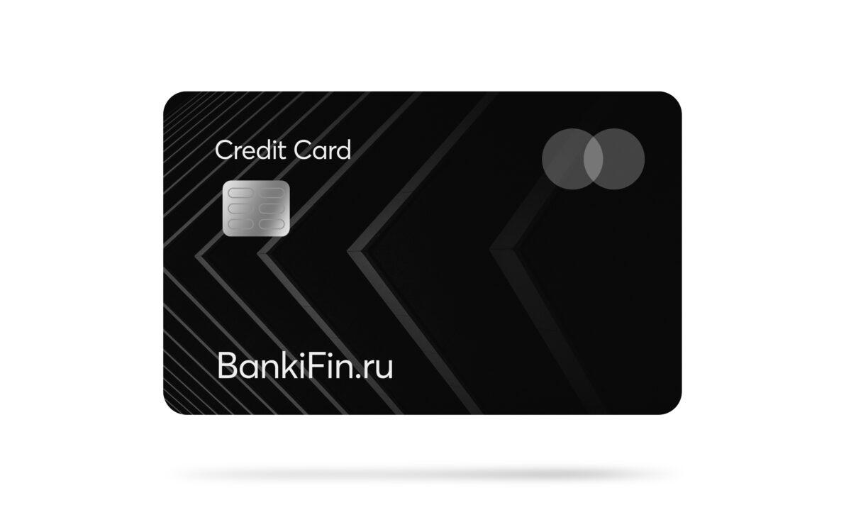 Где оформить кредитную карту – лучшие предложения