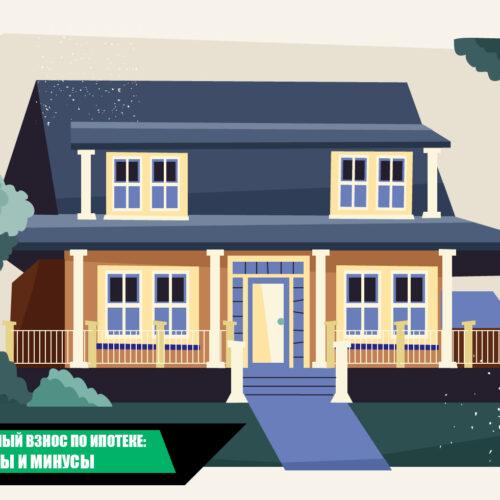 Нужен ли первоначальный взнос при взятии ипотеки или кредита
