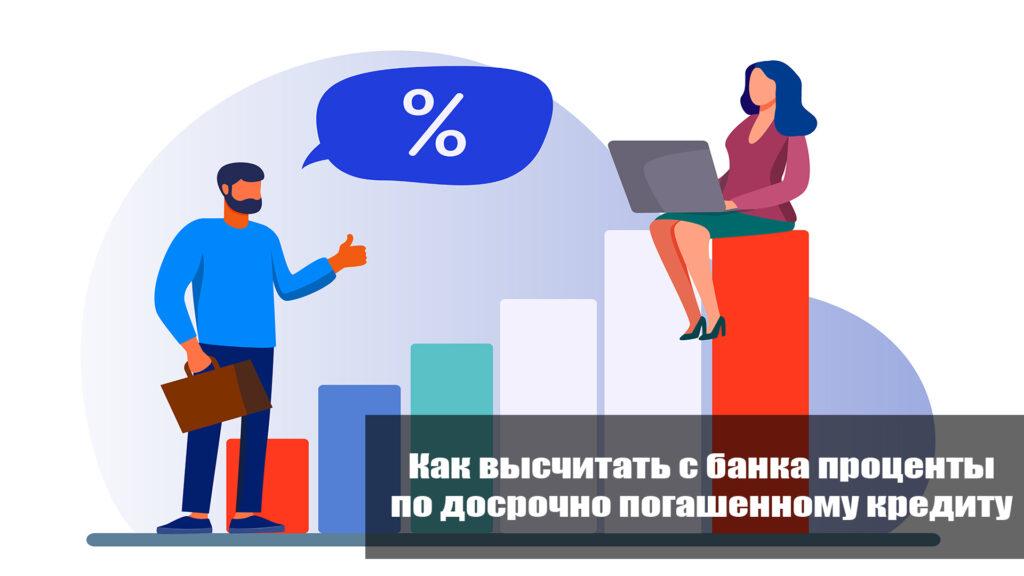 Как вернуть проценты по потребительскому кредиту при досрочном погашении