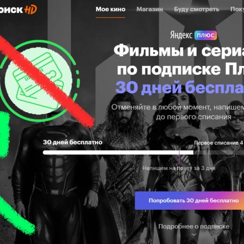 Интерфейс Кинопоиска
