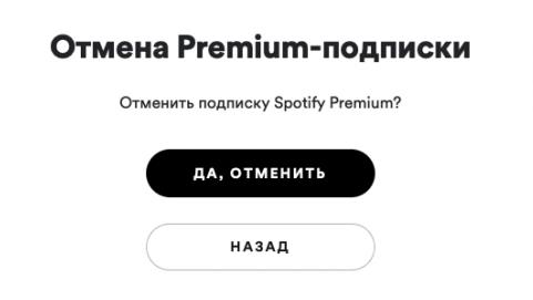 Подтвердите отмену подписки на Spotify