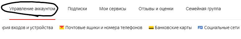 Выключение подписки Кинопоиск через Яндекс.Паспорт