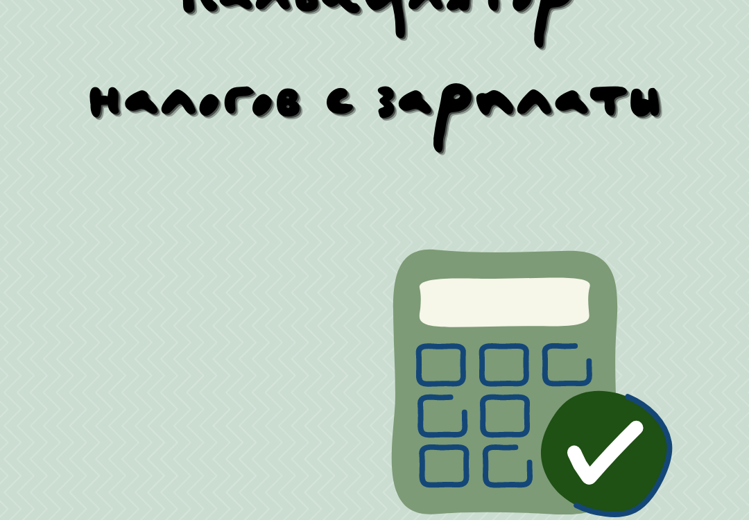 Калькулятор налогов с зарплаты