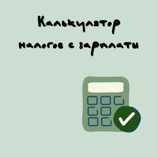 Обложка калькулятора