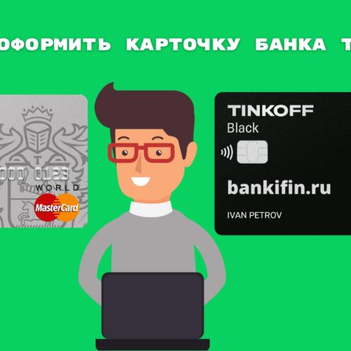 Оформление банковской карты Тинькофф - обложка статьи