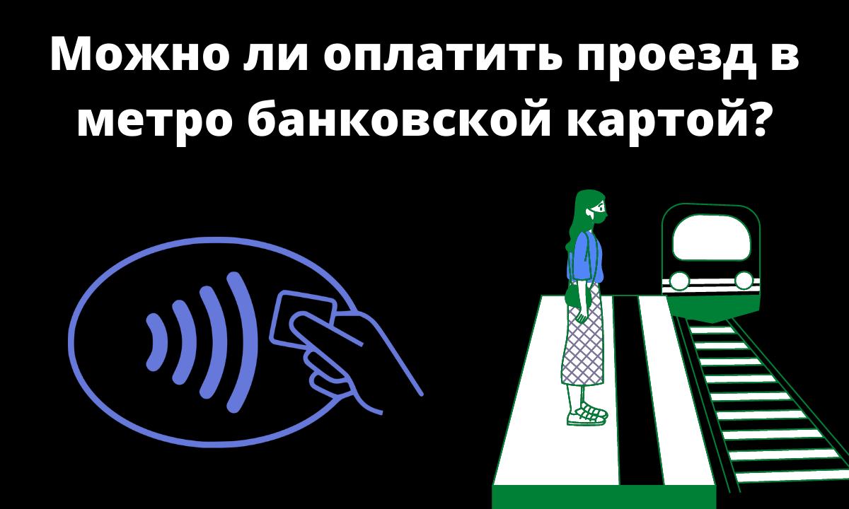 Обложка статьи - Как оплатить проезд в метро банковской картой