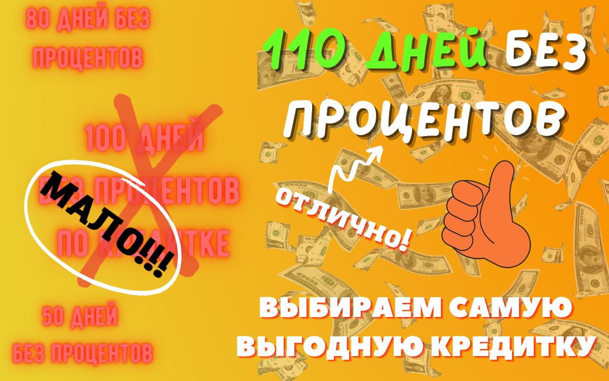Кредитная карта - больше чем 100 дней без процентов!