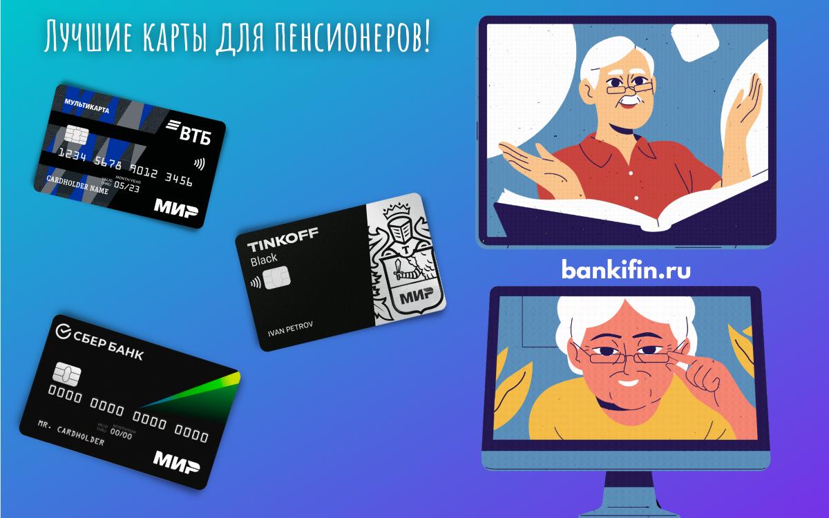 Какую банковскую карту лучше выбрать для пенсионеров — лучшие предложения