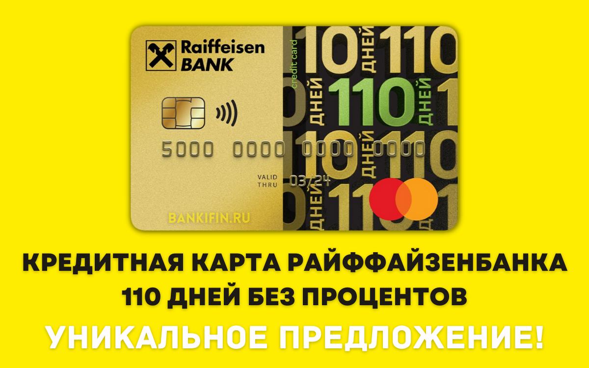 Аттракцион щедрости Райффайзенбанка: Кредитка «110 дней без процентов» с бесплатным обслуживанием навсегда!